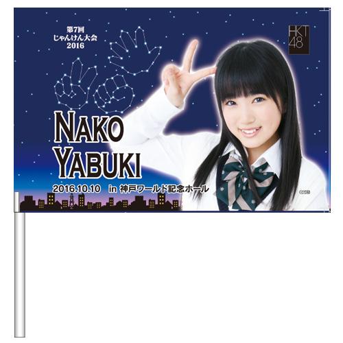 AKB48 第7回じゃんけん大会2016 推しフラッグ HKT48Ver. 矢吹奈子