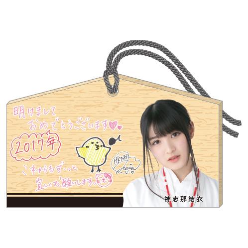 HKT48 2017年1月度個別グッズ「絵馬」 神志那結衣