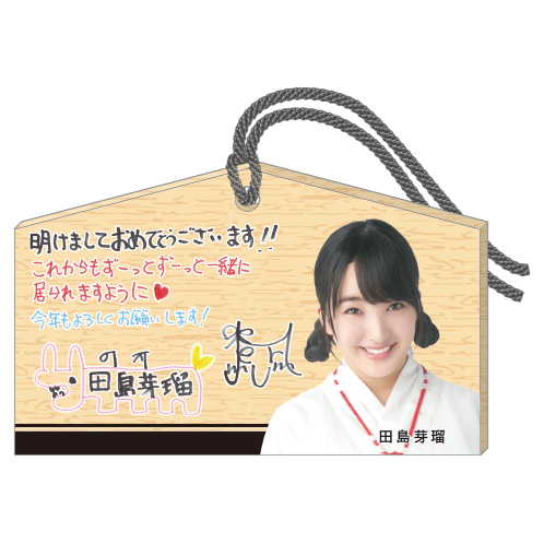 HKT48 2017年1月度個別グッズ「絵馬」 田島芽瑠