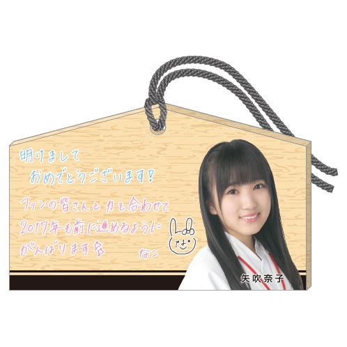 HKT48 2017年1月度個別グッズ「絵馬」 矢吹奈子