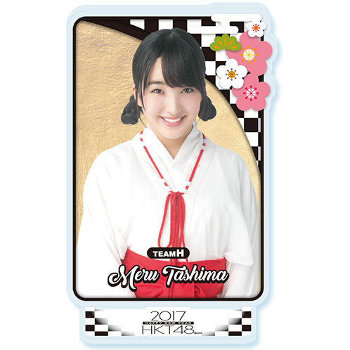 HKT48 2017年1月度個別グッズ「アクリルスタンド」 田島芽瑠