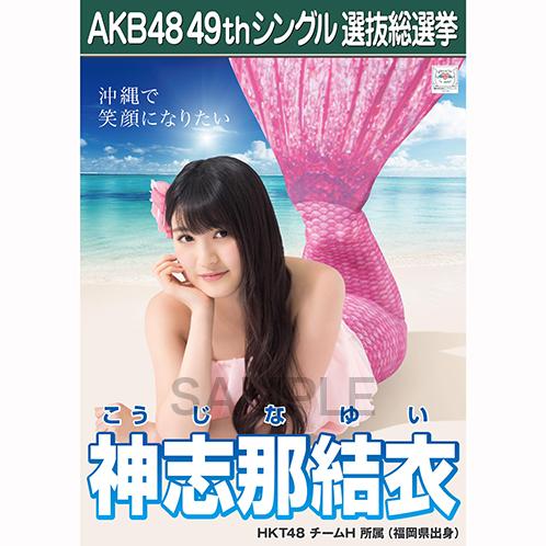 【6月中旬より順次配送】AKB48 49thシングル選抜総選挙 選挙ポスター 神志那結衣
