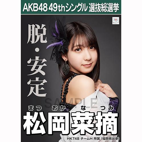 【6月中旬より順次配送】AKB48 49thシングル選抜総選挙 選挙ポスター 松岡菜摘