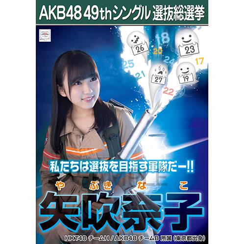 【6月中旬より順次配送】AKB48 49thシングル選抜総選挙 選挙ポスター 矢吹奈子