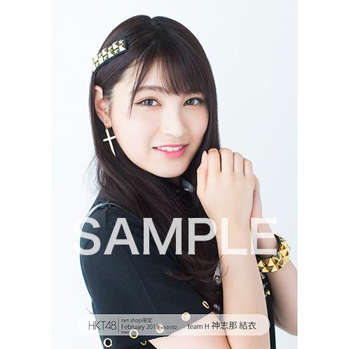 HKT48 2018年2月度 net shop限定個別生写真5枚セットvol.1 神志那結衣