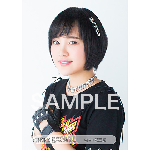 HKT48 2018年2月度 net shop限定個別生写真5枚セットvol.1 兒玉遥