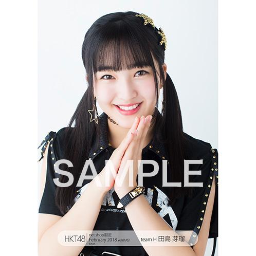HKT48 2018年2月度 net shop限定個別生写真5枚セットvol.1 田島芽瑠