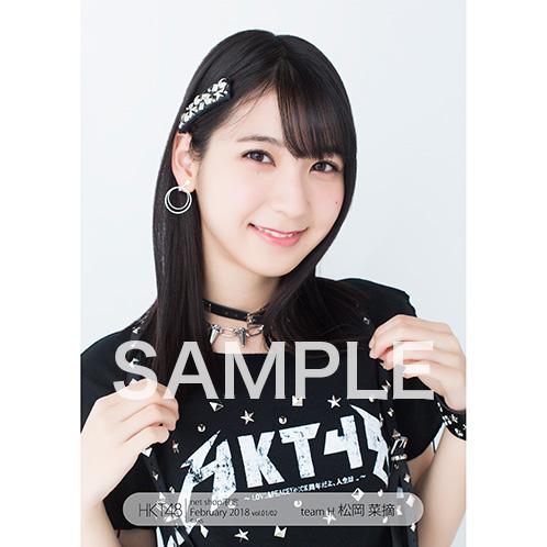 HKT48 2018年2月度 net shop限定個別生写真5枚セットvol.1 松岡菜摘