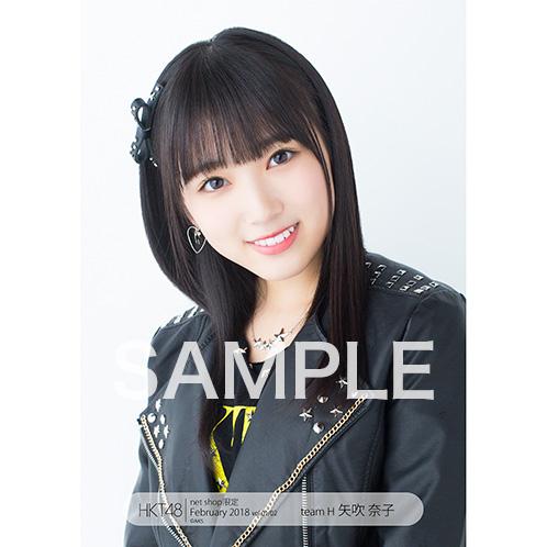HKT48 2018年2月度 net shop限定個別生写真5枚セットvol.1 矢吹奈子