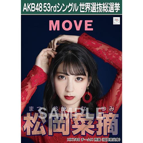 【6月下旬より順次配送】AKB48 53rdシングル 世界選抜総選挙 選挙ポスター 松岡菜摘