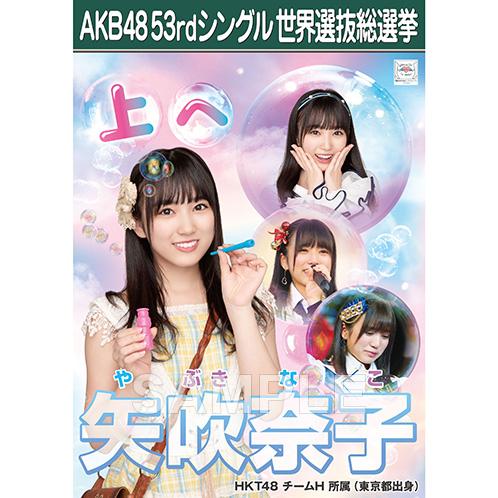 【6月下旬より順次配送】AKB48 53rdシングル 世界選抜総選挙 選挙ポスター 矢吹奈子