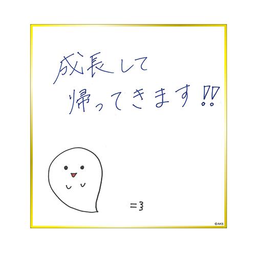 【12月上旬~中旬より順次配送】IZ*ONEデビュー記念意気込み色紙 矢吹奈子