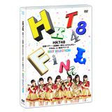 【DVD】HKT48全国ツアー~全国統一終わっとらんけん~ FINAL in 横浜アリーナ BEST SELECTION DVD