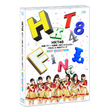 【BD】HKT48全国ツアー~全国統一終わっとらんけん~ FINAL in 横浜アリーナ BEST SELECTION Blu-ray