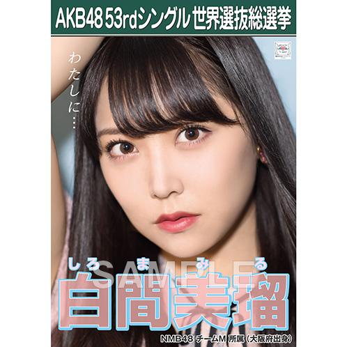 【6月下旬より順次配送】AKB48 53rdシングル 世界選抜総選挙 選挙ポスター 白間美瑠
