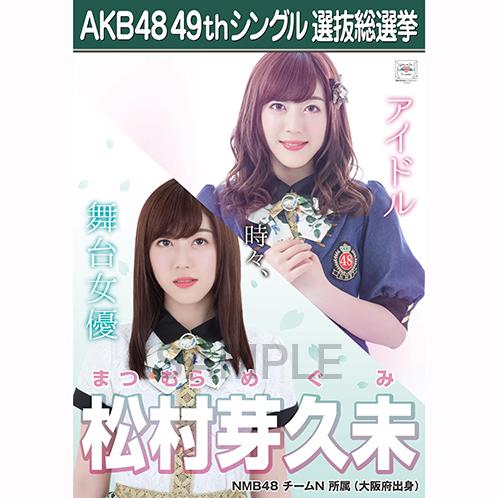 【6月中旬より順次配送】AKB48 49thシングル選抜総選挙 選挙ポスター 松村芽久未