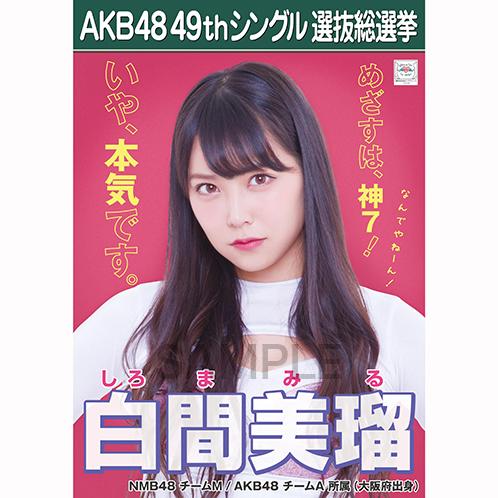 【6月中旬より順次配送】AKB48 49thシングル選抜総選挙 選挙ポスター 白間美瑠