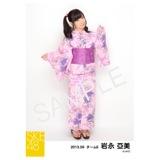 SKE48 2013年9月度生写真「浴衣」個別生写真5枚セット 岩永亞美