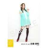 SKE48 2013年10月度生写真「芸術の秋」個別生写真5枚セット 古畑奈和