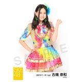 2013年11月度生写真「賛成カワイイ!」個別5枚セット 古畑奈和