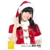 2013年12月度生写真「サンタクロース」個別生写真5枚セット 柴田阿弥