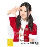 2013年12月度生写真「サンタクロース」個別生写真5枚セット 古畑奈和