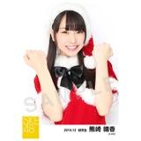 2013年12月度生写真「サンタクロース」個別生写真5枚セット 熊崎晴香