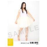 2014年4月度生写真「私服2」個別生写真5枚セット 古畑奈和