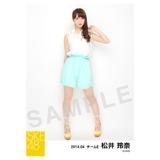 2014年4月度生写真「私服2」個別生写真5枚セット 松井玲奈