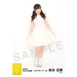 2014年4月度SKE48net shop限定個別生写真5枚セット 岩永亞美