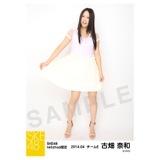 2014年4月度SKE48net shop限定個別生写真5枚セット 古畑奈和