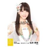 SKE48 2014年5月度 net shop限定個別生写真5枚セット 松井玲奈