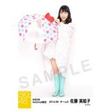 SKE48 2014年6月度 net shop限定個別生写真5枚セット 佐藤実絵子