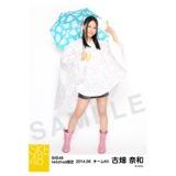 SKE48 2014年6月度 net shop限定個別生写真5枚セット 古畑奈和