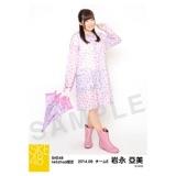 SKE48 2014年6月度 net shop限定個別生写真5枚セット 岩永亞美