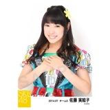SKE48 2014年7月度 個別生写真5枚セット 佐藤実絵子