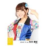 SKE48 2014年7月度 個別生写真5枚セット 矢方美紀