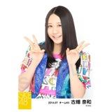 SKE48 2014年7月度 個別生写真5枚セット 古畑奈和
