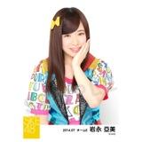 SKE48 2014年7月度 個別生写真5枚セット 岩永亞美