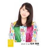 SKE48 2014年7月度 個別生写真5枚セット 松井玲奈