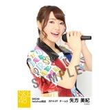 SKE48 2014年7月度 net shop限定個別生写真5枚セット 矢方美紀