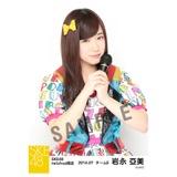 SKE48 2014年7月度 net shop限定個別生写真5枚セット 岩永亞美