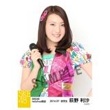 SKE48 2014年7月度 net shop限定個別生写真5枚セット 荻野利沙