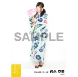 SKE48 2014年8月度個別生写真「浴衣」5枚セット 岩永亞美