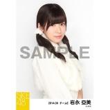 SKE48 2014年9月度生写真「お月見2014」 岩永亞美