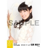 SKE48 2014年9月度 net shop限定個別生写真5枚セット 佐藤実絵子