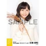 SKE48 2014年9月度 net shop限定個別生写真5枚セット 古畑奈和