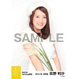 SKE48 2014年9月度 net shop限定個別生写真5枚セット 荻野利沙