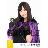 SKE48 2014年10月度SKE48個別生写真「ハロウィン2014」5枚セット 古畑奈和