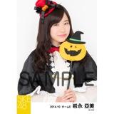 SKE48 2014年10月度SKE48個別生写真「ハロウィン2014」5枚セット 岩永亞美